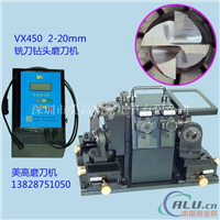 VX450铣刀钻头磨刀机