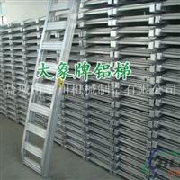直銷大象牌收割機用鋁梯鋁合金跳板鋁梯