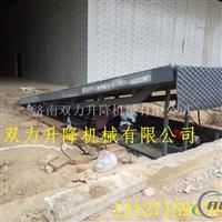 8吨登车桥 液压装卸升降机
