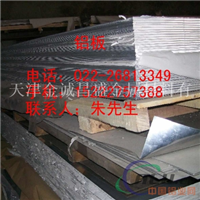深冲铝板 ,6061铝板价格