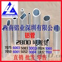 3003环保铝管成批出售3A21防锈铝管铝方管