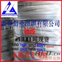 1a99高纯铝线 1060-O态铝线1050纯铝线现货