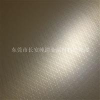 1060菱形花纹铝板 编织花纹铝板