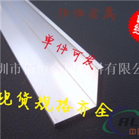 佰恒生产L型7075角铝 铝型材定制厂家直销价