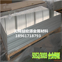 黄山4004铝合金板直销厂家报价
