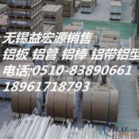 江阴1200花纹铝板一吨现货报价