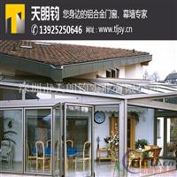 房顶玻璃阳光房钢结构玻璃房优选天朗钧