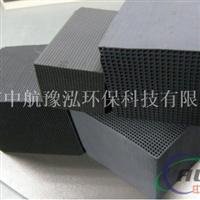 蜂窝状活性炭 空气净化,废气处理专用活性炭