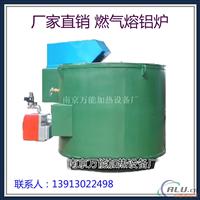燃气熔铝炉 天燃气熔铝炉的优点