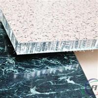 木纹铝蜂窝板厂家 广东木纹铝蜂窝板