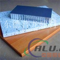 供应各种异形铝蜂窝板 木纹铝蜂窝板