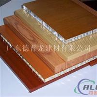 铝蜂窝板 仿木纹铝蜂窝板多少钱一平方