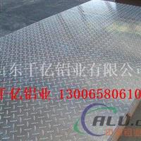 3003合金铝板 防滑花纹铝板