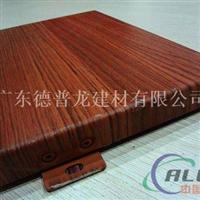 木纹铝单板 仿木纹铝单板厂家