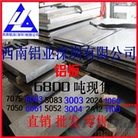 5083中厚铝板7075超硬铝板6063超厚铝板零切