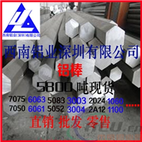 5052六角鋁棒7075六角鋁棒進口6063鋁棒