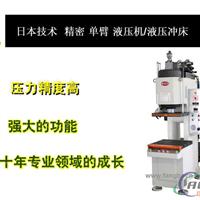多功能单柱数控液压机20吨