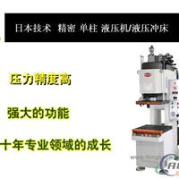 智能单柱液压机35吨 进口品牌数控液压冲床