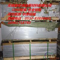 九江6061 压花铝板  一米零售价格