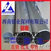 小口径7075无缝铝管 1060精密高纯铝管现货