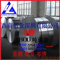 进口6061铝带 1050工业纯铝卷 7064铝带批发