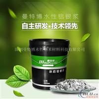 厂家直销曼特博水性铝银浆仿电镀水性银粉浆