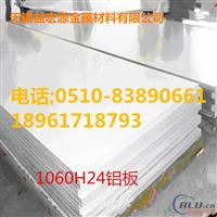 泸州7004合金铝板 一张批发价格