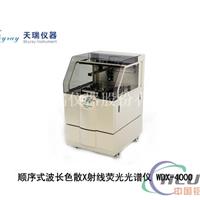 天瑞仪器WDX-4000获许可证