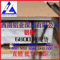 1060-O态铝板 菱形花纹铝板6063五条筋花纹