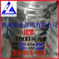 3003超宽铝带1050纯铝带硬度 5A05铝带批发