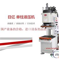 高品质数控液压机20吨 单柱数控液压机
