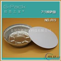 R19铝箔餐盒-G-Pack