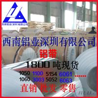 0.6mm铝卷板 6061进口铝带1070纯铝带