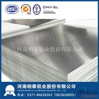明泰铝业供应7075铝板用于飞机桁条