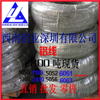直销1060铝线1070铝线电线2.5mm6061铝线