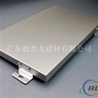 氟碳铝单板丨喷涂铝单板幕墙丨德普龙厂家