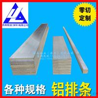 1060折弯铝排2a12铝排切割加工铝板diy铝条