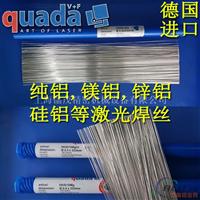 纯铝激光焊丝