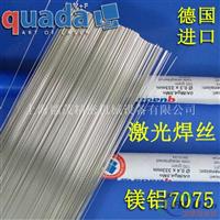 镁铝合金激光焊丝