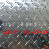 各种规格花纹铝板 花纹铝板