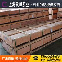 西南铝5754铝合金板标准5754技术标准