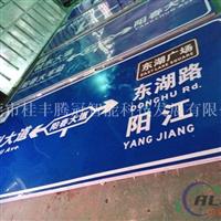 鋁板貼反光膜交通標志標牌制作廠家