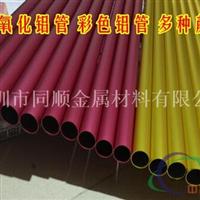 生產6063-T5氧化鋁管彩色鋁管噴砂鋁管