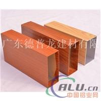 木纹铝四方管天花-木纹型材厂家 德普龙