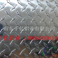 包装管道用菱形花纹铝板