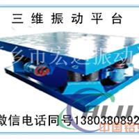 ZDP铸造振动平台ZDP-1500*1500宏达定做