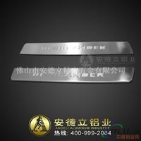 阳极氧化加工 汽车装饰件铝板