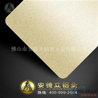 安德立铝业 香槟金氧化铝板 短纹拉丝铝板