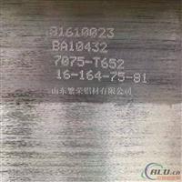 7075T652铝板   7075T651铝板   T6铝板