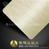 土豪金氧化拉丝铝板 阳极氧化加工